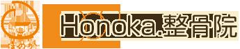 Honoka.整骨院